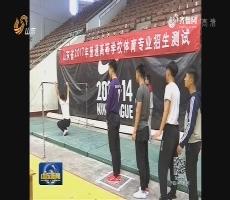 2017年山东普通高校体育专业测试4月7日启动