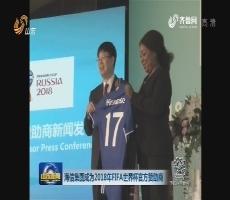 海信集团成为2018年FIFA世界杯官方赞助商