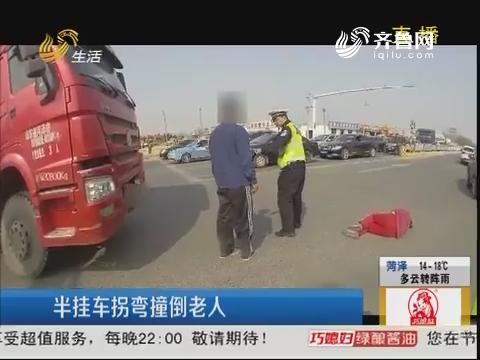 枣庄:半挂车拐弯撞倒老人