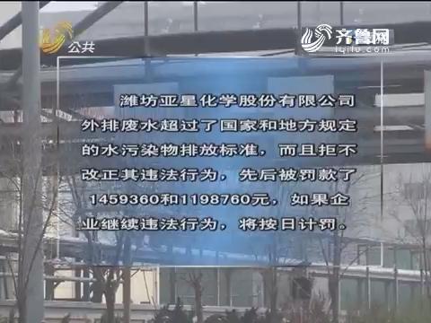 潍坊通报8起环境违法案件