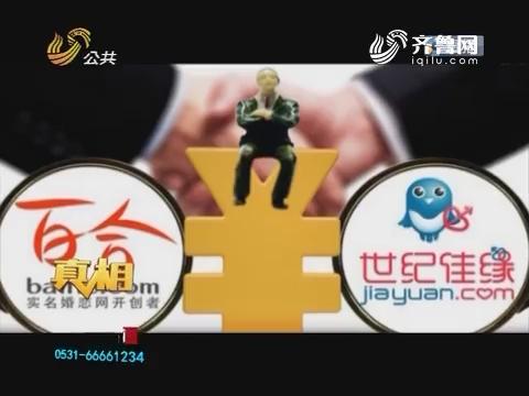 【真相】济南:婚恋平台交友 不料遭遇酒托