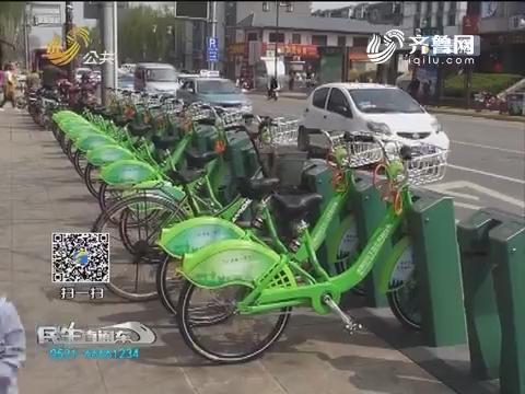 """""""小绿车""""亮相济南历下街头 1小时内免费骑"""