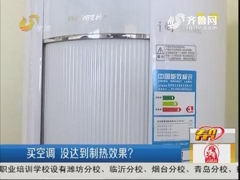【帮】临沂:买空调 没达到制热效果?