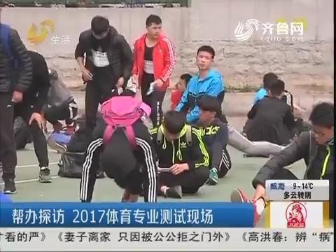 济南:帮办探访 2017体育专业测试现场