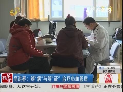 """济南:高洪春 辨""""病""""与辩""""证""""治疗心血管病"""