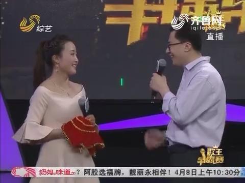 歌王争霸赛:马翠霞现场遇表白 妈妈到场挑选未来女婿