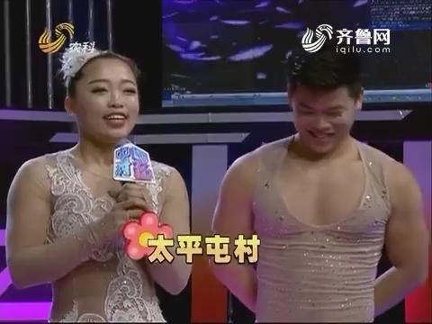 中国村花:天翔组合展示高超杂技 蜜月夫妻送上爱情喜糖