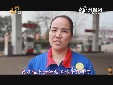 中国村花:加油站长把歌唱 为快乐生活加满油