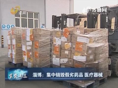 食安山东:严重违规 两家药企GMP证书被收回