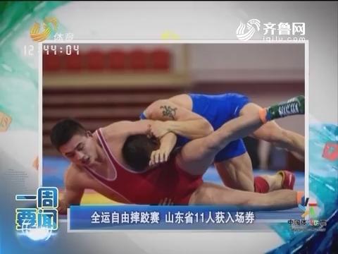 一周要闻:全运自由摔跤赛 山东省11人获入场券