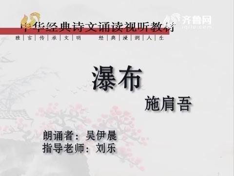 中华经典诵读部分:瀑布