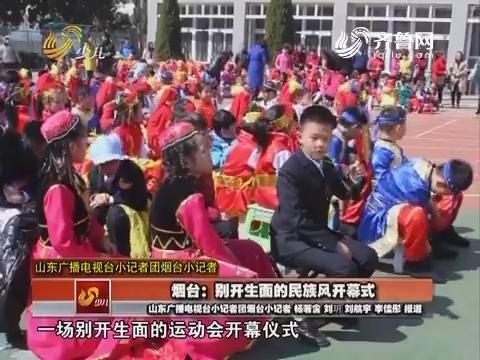 20170408《锵锵校园行》:烟台别开生面的民族风开幕式