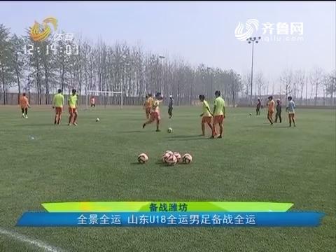 备战潍坊:全景全运 山东U18全运男足备战全运