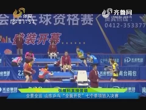 """张继科直接晋级:全景全运 山东乒乓""""全面花开""""七个单项皆入决赛"""