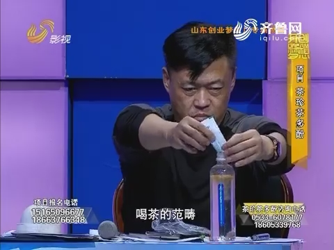 开创梦想:茶珍茶多酚