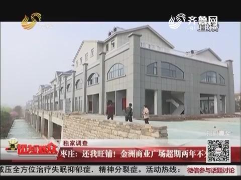 【独家调查】枣庄:还我旺铺!金洲商业广场超期两年不交房