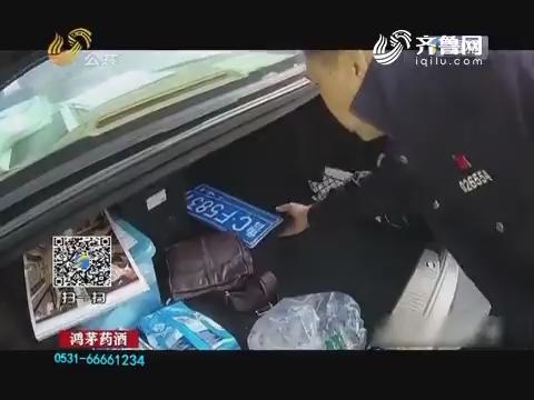 淄博首次使用无人机抓捕套牌车