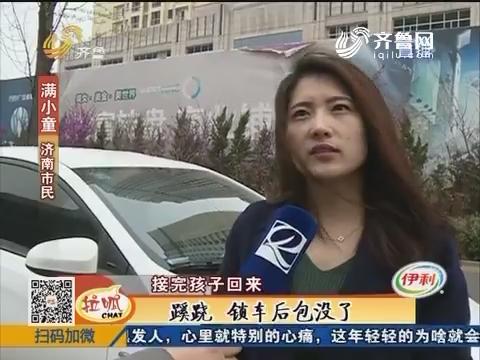 济南:锁车后包没了 怀疑用了干扰器