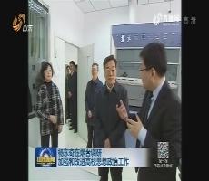 杨东奇在烟台调研 加强和改进高校思想政治工作