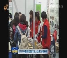 2017中国食用菌行业大会在邹城开幕