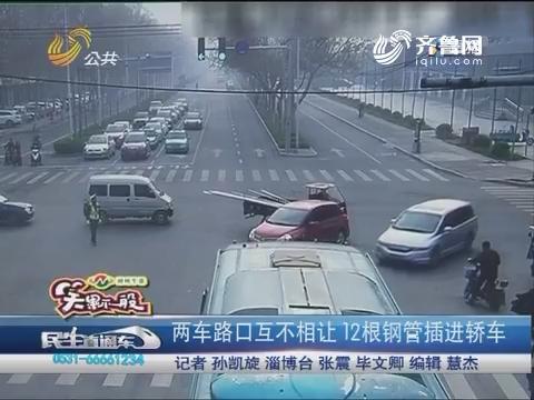 淄博:两车路口互不相让 12根钢管插进轿车