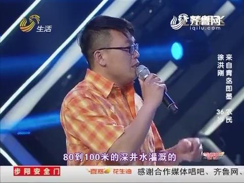 让梦想飞:青岛小哥徐洪刚现场吹一瓶啤酒演唱《粉墨人生》