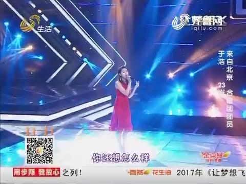 让梦想飞:合唱团团员于浩演唱《别找我麻烦》嗨翻现场