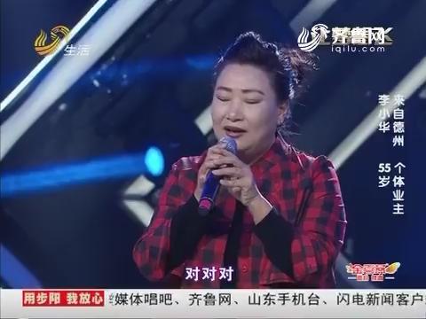 让梦想飞:哈哈姐李小华演唱经典老歌《爱你在心口难开》无缘晋级周冠军