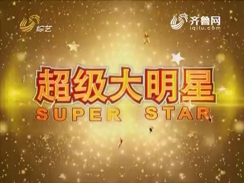 20170408《超级大明星》:杨正超小舅子和马翠霞的相亲故事