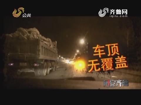 """20170408《问安齐鲁》:警方多路调查 直击凶猛""""渣土车"""""""