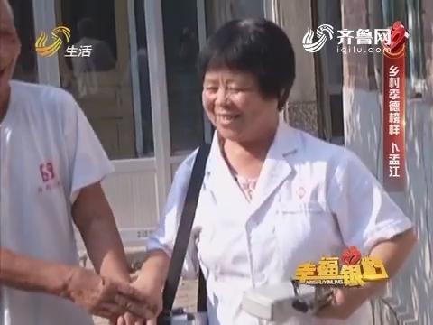 2017年04月09日《幸福银龄》:乡村孝德榜样——卜孟江
