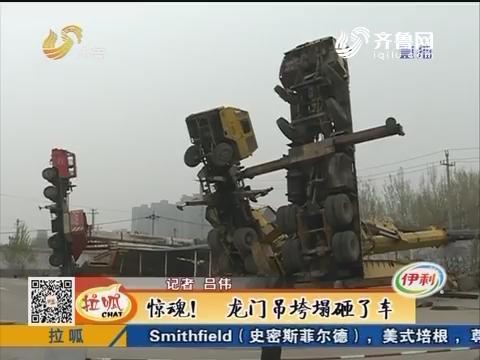 莱芜:惊魂!龙门吊垮塌砸了车