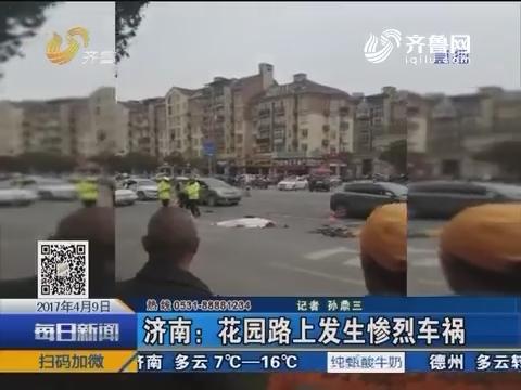 济南:花园路上发生惨烈车祸