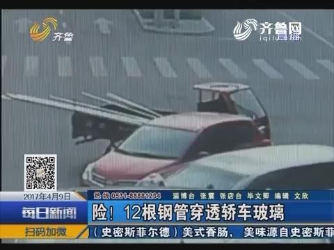 淄博:险!12根钢管穿透轿车玻璃