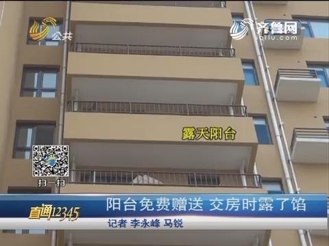 【直通12345】潍坊:阳台免费赠送 交房时露了馅