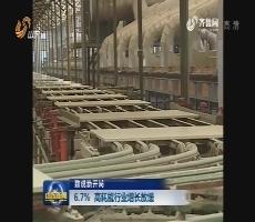 【数说新开局】6.7% 高耗能行业增长放缓