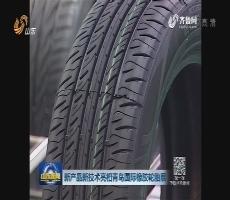高端新产品新技术亮相青岛国际橡胶轮胎展