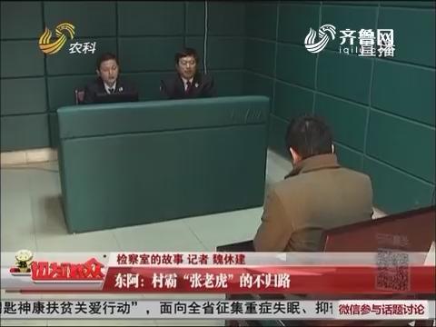 """【检察室的故事】东阿:村霸""""张老虎""""的不归路"""