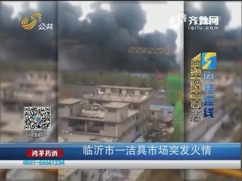 【闪电连线】临沂市一洁具市场突发火情