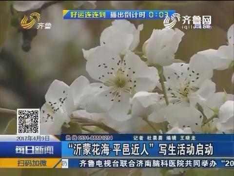 """""""沂蒙花海·平邑近人""""写生活动启动"""