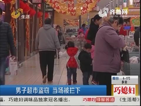 淄博:男子超市盗窃 当场被拦下