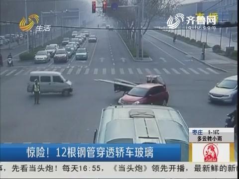 淄博:惊险!12根钢管穿透轿车玻璃