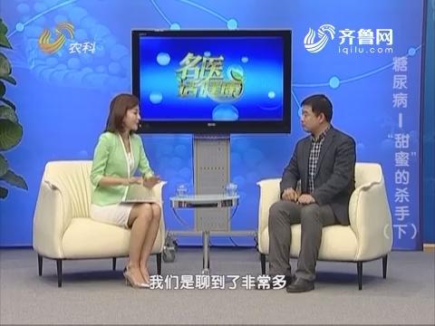 """20170409《名医话健康》:糖尿病——""""甜蜜""""的杀手(下)"""