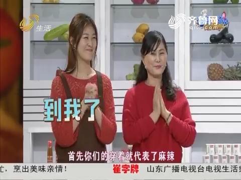 20170409《老妈快帮忙》:雷厉风行组合夺得冠军宝座