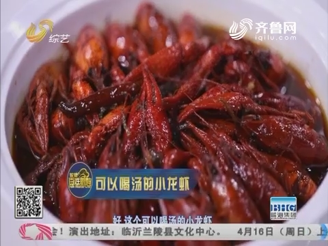 百姓厨神:可以喝汤的小龙虾荣登蓝海上榜菜