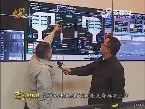 20170409《生态山东》:山东——科学施策 打好蓝天保卫战
