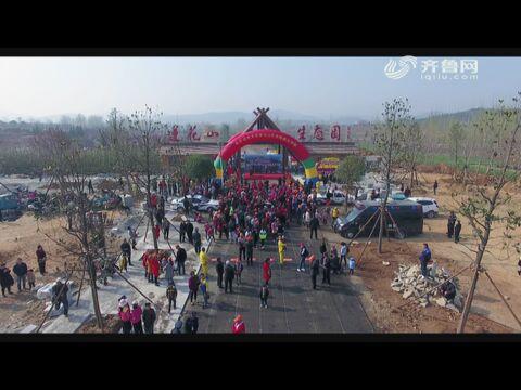 枣庄莲花山生态园盛大开幕