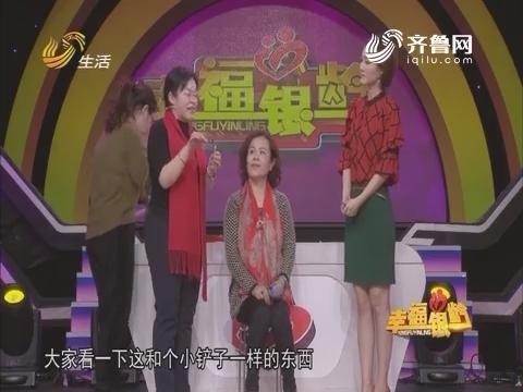 2017年4月10日《幸福银龄》:中医治耳鸣有神方