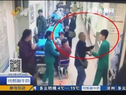 济南:省立医院急诊室里上演全武行