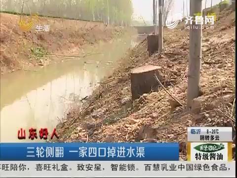 【山东好人】聊城:三轮侧翻 一家四口掉进水渠